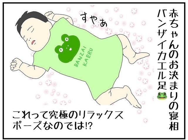 真似るな危険。赤ちゃんが楽そうにやっているポーズは大人には苦行 えこりの育児絵日記