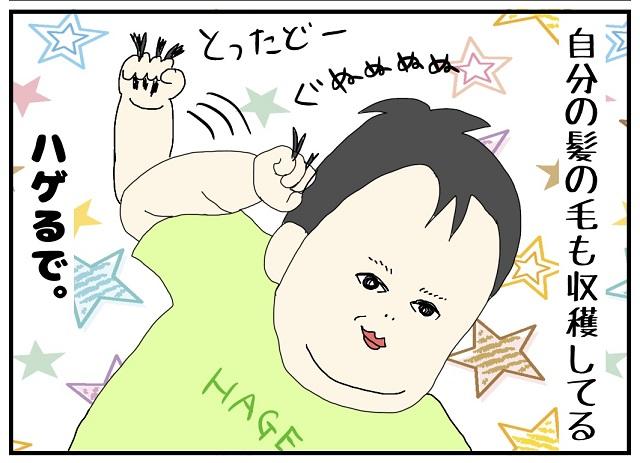 掴んだものはもぎ取る習性!?赤ちゃんの握力って地味に凄いよね(汗) えこりの育児絵日記