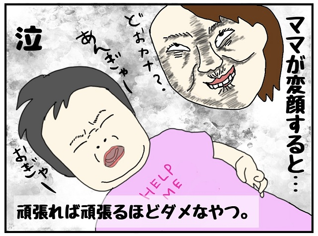 そのまんまのママが好き!ってことでいいかな??赤ちゃんの笑いのツボが謎|えこりの育児絵日記