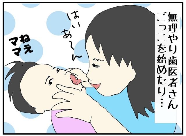 やめてよー!!(怒)遊ばれっぱなしの赤ちゃんの我慢が限界に達した瞬間|えこりの育児絵日記