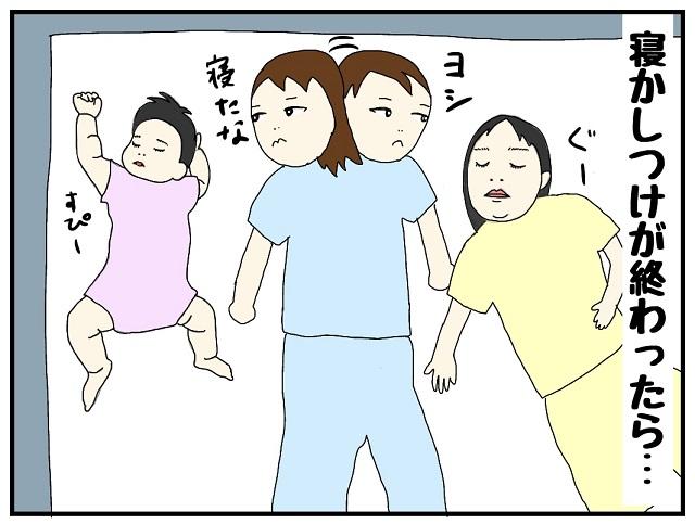 この配置ならこうか・・・。子ども達の寝相に合わせて自分の体勢を自在に変える母|えこりの育児絵日記