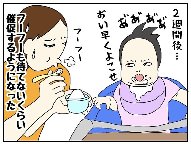 離乳食はすこぶる順調な出だしだが・・・一抹の不安を感じた娘の反応|えこりの育児絵日記