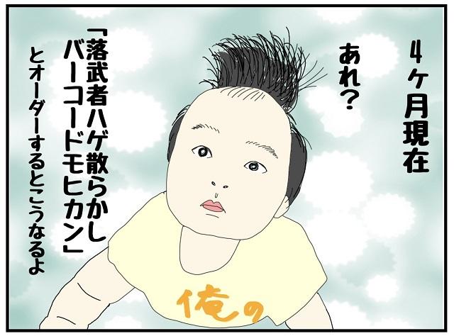 落ち武者禿げ散らかしバーコードモヒカン|えこりの育児絵日記