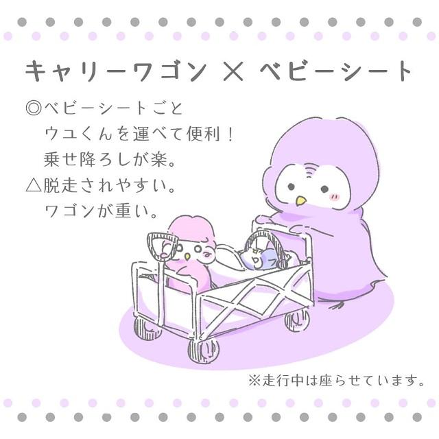 組み合わせイロイロ!年子育児のお出かけ便利アイテム|モリフクロコの奮闘記