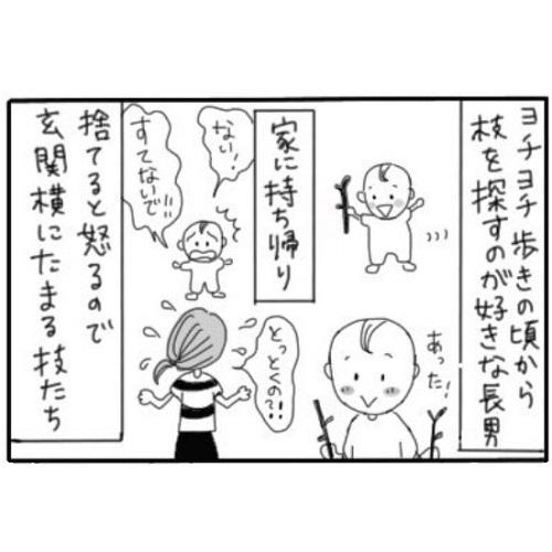 例の枝|ふみえの育児漫画