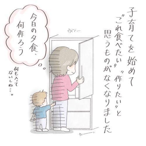 母になって変わったこと グッチの育児絵日記