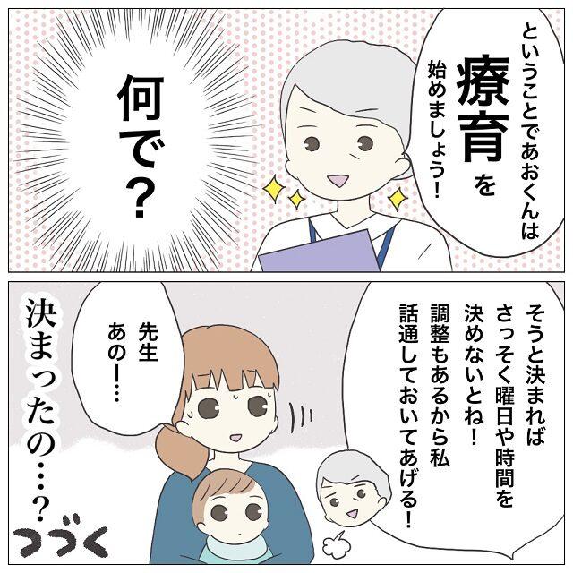 【3】1歳で療育を勧められた次男~言葉以外は月齢相応。なのに療育決定!?~|はちみつこの育児日記