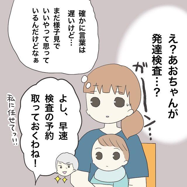 【1】1歳で療育を勧められた次男~確かに言葉は遅いけど、1歳で発達検査?~|はちみつこの育児日記