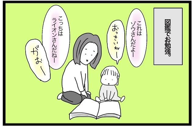 間違いなく私の子だ・・・!!娘が図鑑で「おいしい」と反応するもの はがもんの育児漫画