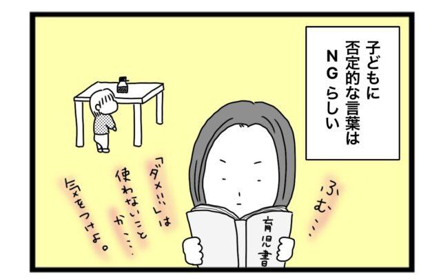 「ダメ!」・・言った瞬間育児書が頭をよぎり、母は芸人になる|はがもんの育児漫画