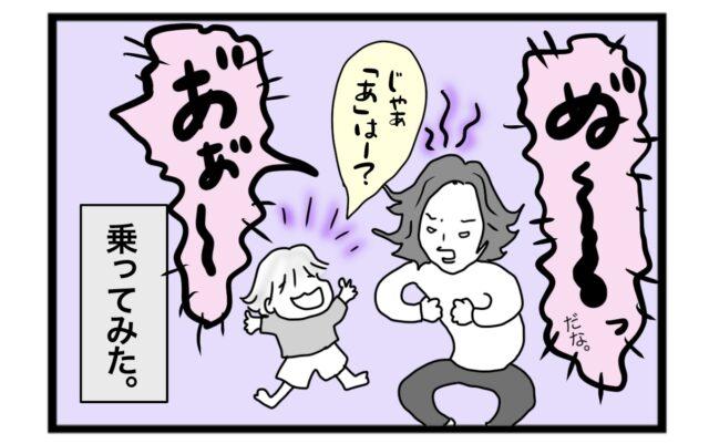 意外と自然に発音できるじゃん私・・・濁音を覚えた2歳娘の無茶振り|はがもんの育児漫画