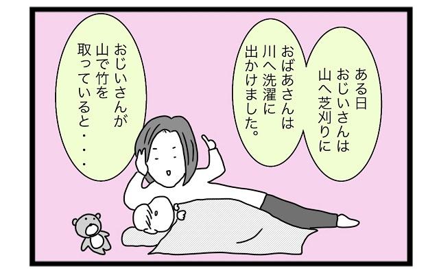 【母編】うろ覚えの見切り発車は危険!寝かしつけで昔話を話すリスク はがもんの育児漫画