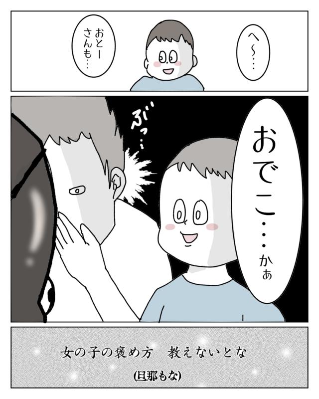 正直と直球は違うんだよ・・・(涙)息子には女の子のほめ方を教えないとな。 hanemiの子育て絵日記