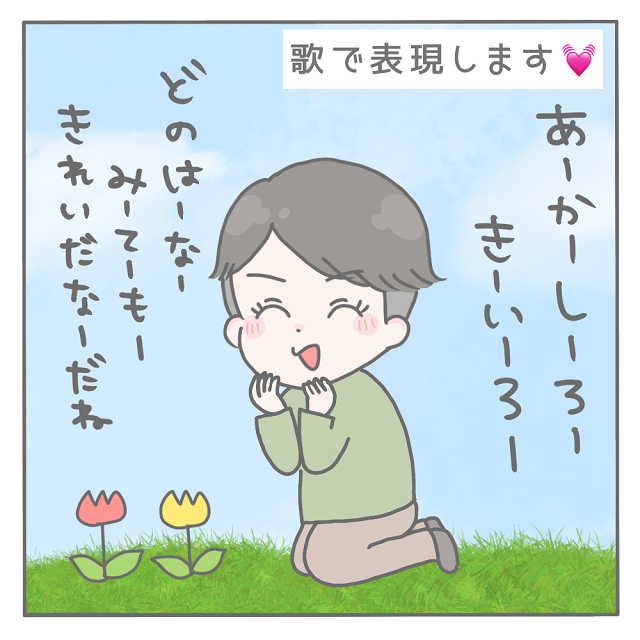 ビビっても歌う(笑)!花や虫を「歌」で表現する2歳児が可愛すぎ! はるの子育て絵日記