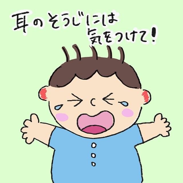 耳そうじが原因!?赤ちゃんの耳トラブル はるくんママ(かっちゃん)の育児絵日記