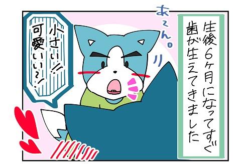 【6ヶ月】歯が生え始めた頃の遊び|ハスキー母の育児漫画
