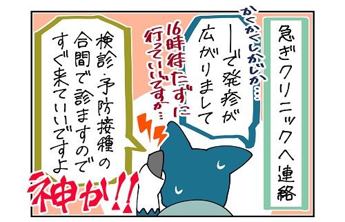 【9ヶ月】卵アレルギー事件簿5|ハスキー母の育児漫画