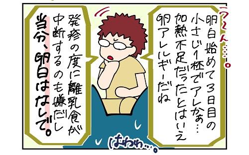 【9ヶ月】卵アレルギー事件簿6|ハスキー母の育児漫画