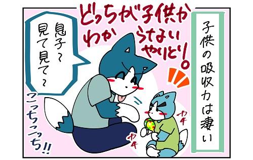 【9ヶ月】子は大人を見て育つ|ハスキー母の育児漫画