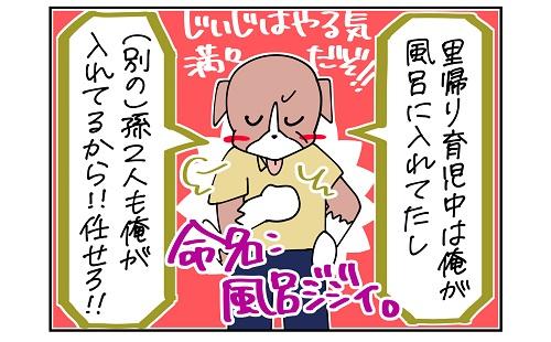 【9ヶ月】久々の祖父母vs息子3|ハスキー母の育児漫画