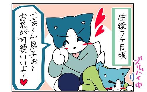 【7か月】お尻ふりふりの誘惑・思惑|ハスキー母の育児漫画