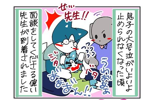 【9ヶ月】モンテッソーリ園に通う話6|ハスキー母の育児漫画