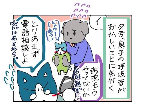 【7か月】クループという病気疑惑浮上|ハスキー母の育児漫画