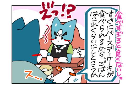 【1歳】1stバースデー騒動:2|ハスキー母の育児漫画