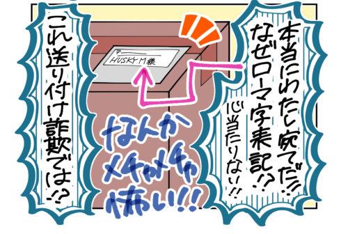 【1歳】1stバースデー騒動:5|ハスキー母の育児漫画