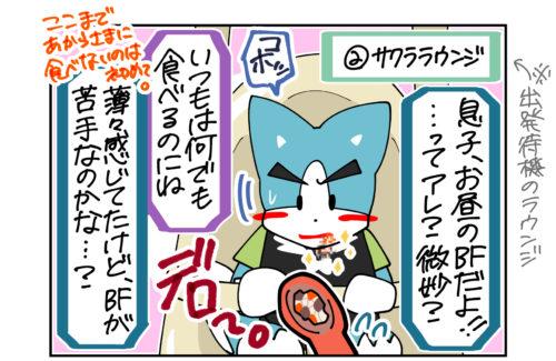 【1歳】義実家騒動:2 ハスキー母の育児漫画
