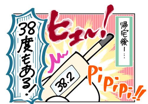 【1歳】義実家騒動:6|ハスキー母の育児漫画