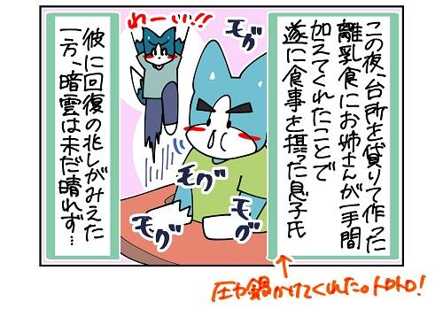 【1歳】義実家騒動:7 ハスキー母の育児漫画