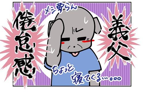 【1歳】義実家騒動:8|ハスキー母の育児漫画