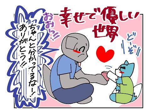 【1歳】義実家騒動:9|ハスキー母の育児漫画