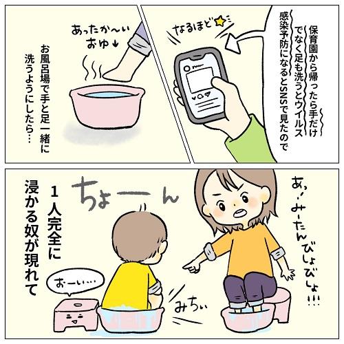 そうじゃない~!(泣)ママは足を洗ってほしいだけなのに・・・|いけこままの育児日記