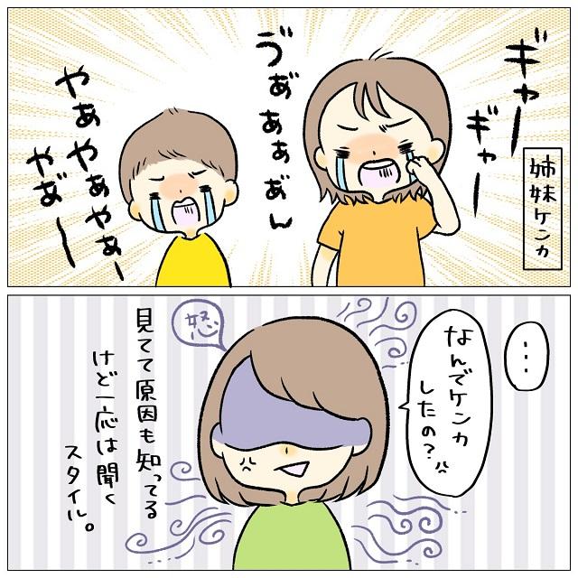 よくそんなことで本気で怒れるな~。姉妹ケンカの理由がくだらなすぎて逆に尊敬(笑) いけこままの育児日記