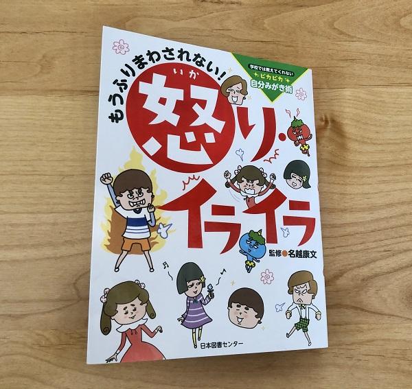 中間反抗期!?キレやすい6歳娘にピッタリの本ありました!娘自身が怒りをコントロールするには。