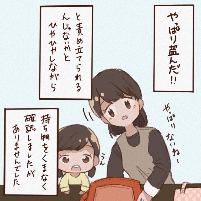 [3]やっぱりマスクがない!責められて不安がる娘・・先生に相談することに。小3娘のお友達トラブル