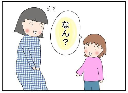 「ママはなん?」え、なんってナン!?3歳娘のかわいい質問の正解は?|かわいかあこの育児漫画