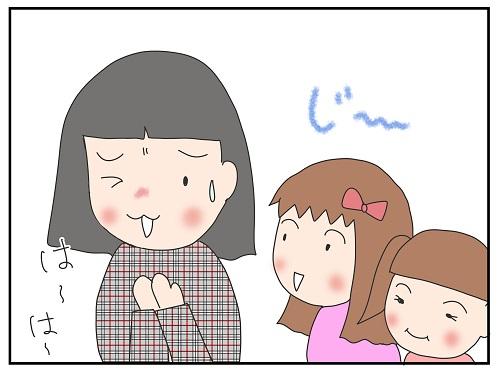 娘たちよ、注目しすぎじゃない?くしゃみぐらい母の自由にさせて~(汗)|かわいかあこの育児漫画