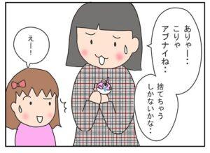捨てにくいわ!壊れたおもちゃにアテレコする姉妹 かわいかあこの育児漫画