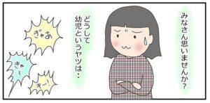 女子のマウントは5歳ですでに始まっている…!?|かわいかあこの育児漫画