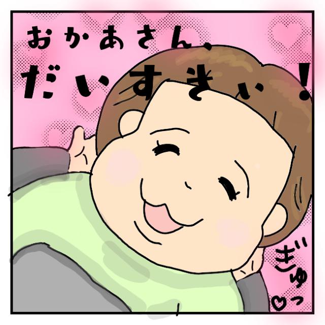 えっなに!?このうれしい不意打ち!!6歳長女の愛しすぎる仕草にズッキュン(笑)|カニバブルスの子育て漫画
