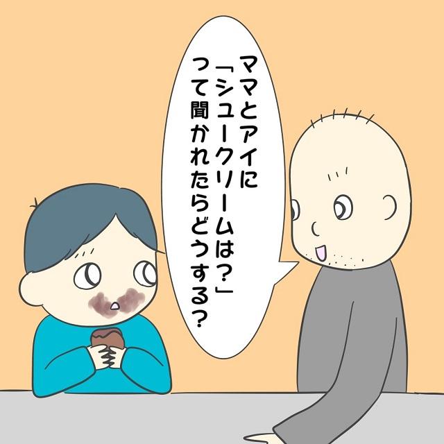 シュークリーム食べちゃお・・・罪をパパになすり付けようとする3歳児|かおめーの育児漫画