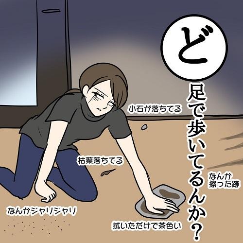 土足で歩いてる?|子育て「白目カルタ」