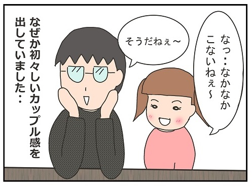付き合いたてか!(笑)ごっこ遊びで初々しさが漂う父娘 かわいかあこの育児漫画