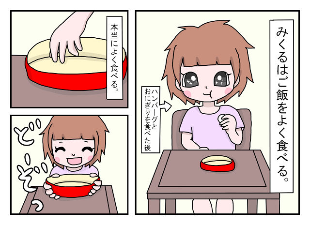 こらぁぁ!食べ方がゆっくりになったら満腹の合図・・・じゃなかった(汗)|くるみるの子育て漫画