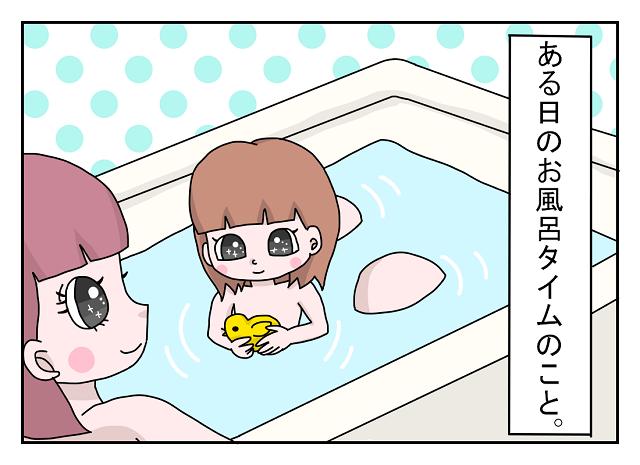 なんかゴメンね・・・。1歳児が気遣いの苦笑いを見せたお風呂タイム くるみるの子育て漫画