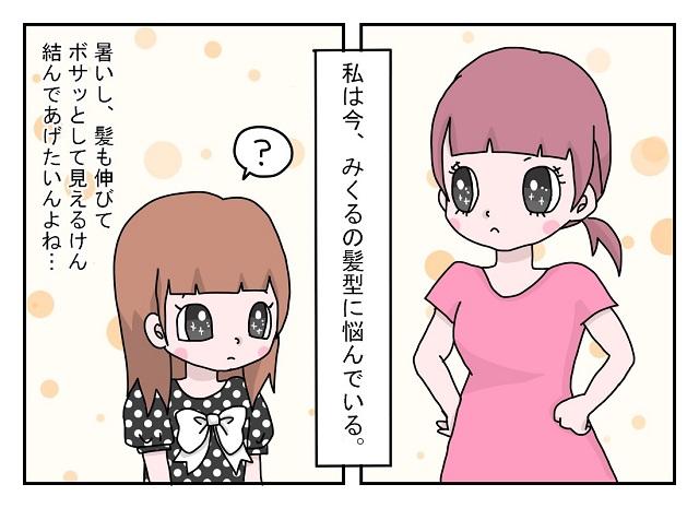 マスク練習中の1歳娘。かわいい髪型とマスクで大人になった娘の姿が見えた!?|くるみるの子育て漫画