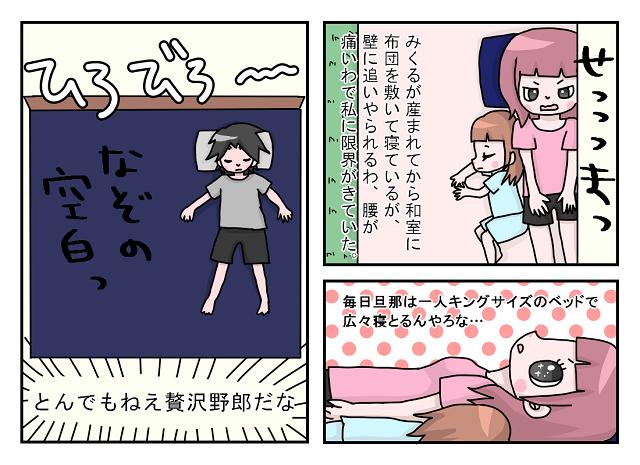 広いのに狭いー!!でも、この窮屈さがなんか幸せ~! くるみるの子育て漫画